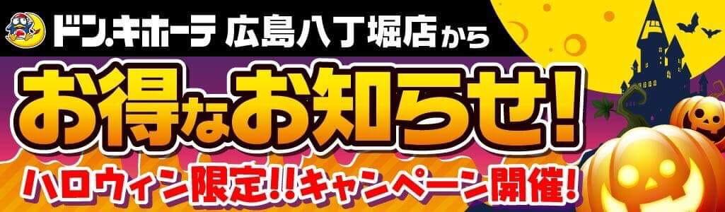 ドン・キホーテ広島八丁堀店からお得なお知らせ!ハロウィン限定!!キャンペーン開催!