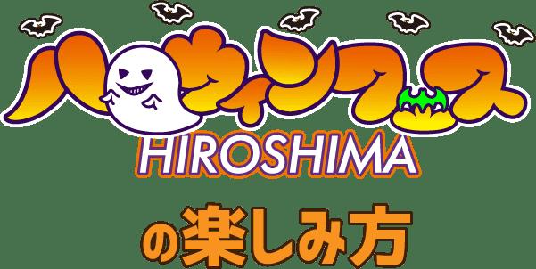 ハロウィンフェス広島の楽しみ方