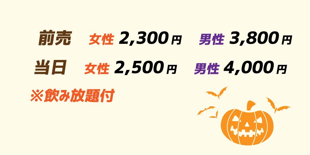 前売り 女性2000円 男性2500円、当日 女性2500円 男性3000円、※ワンドリンクチケット付き ※税込・全自由